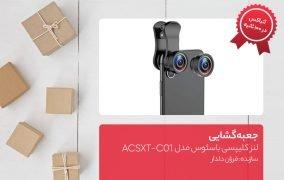 لنز کلیپسی باسئوس ACSXT-C01