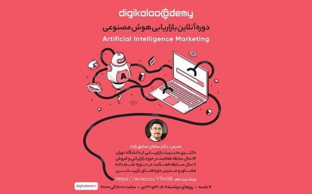 دوره آنلاین بازاریابی هوش مصنوعی در دیجیکالا نکست
