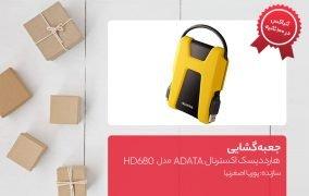 جعبه گشایی هارددیسک اکسترنال ADATA مدل HD680