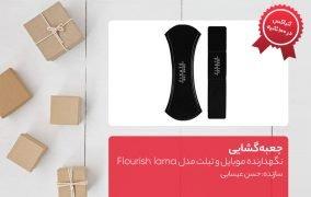 جعبه گشایی نگهدارنده موبایل و تبلت مدل Flourish lama