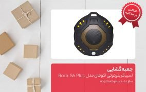 جعبه گشایی اسپیکر بلوتوثی اکوفای مدل Rock S6 Plus