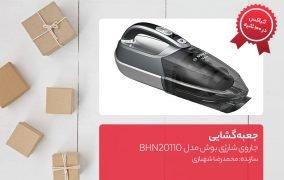 جعبه گشایی جاروی شارژی بوش مدل BHN20110