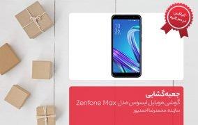 جعبه گشایی گوشی موبایل ایسوس مدل Zenfone Max
