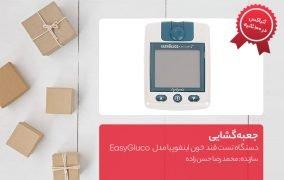 جعبه گشایی دستگاه تست قند خون اینفوپیا مدل EasyGluco