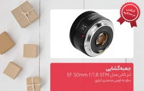 جعبه گشایی لنز کانن مدل EF 50mm f/1.8 STM