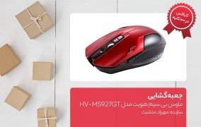 جعبه گشایی ماوس بی سیم Havit مدل HV-MS927GT
