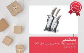 جعبه گشایی سرویس چاقو جی فی نی مدل G01