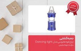 جعبه گشایی چراغ قوه فانوسی مدل Dancing light