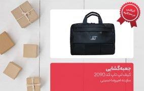 جعبهگشایی کیف لپ تاپ کد 2090