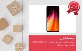 جعبه گشایی گوشی موبایل شیائومی مدل Redmi Note 8