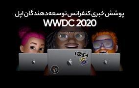 کنفرانس WWDC 2020 اپل