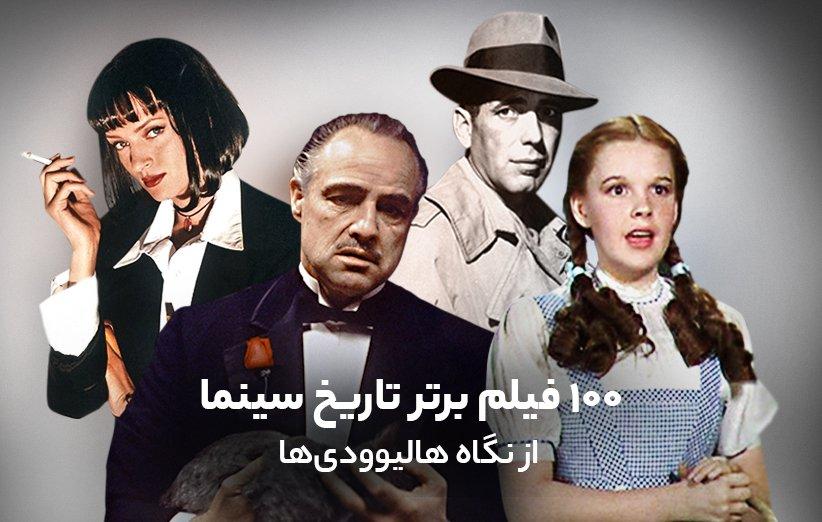 بهترین فیلم سینمایی جهان