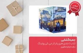 جعبه گشایی کتاب 7 جلدی هری پاتر اثر جی.کی رولینگ