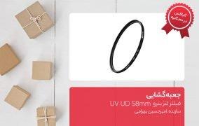 جعبه گشایی فیلتر لنز بنرو UV UD 58mm