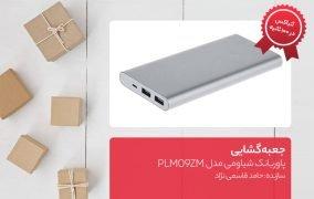 جعبه گشایی پاوربانک شیاومی مدل PLM09ZM