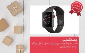 جعبهگشایی ساعت هوشمند اسپورت لایف مدل Watch 4