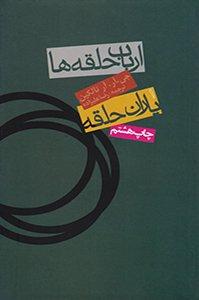 جلد کتاب ارباب حلقهها