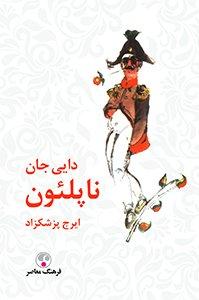 اقتباسهای ادبیاتی سینمای ایران