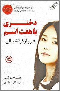 تصویر جلد کتاب دختری با هفت اسم؛ فرار از کرهی شمالی کتابهای بیوگرافی زنان