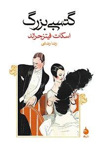 تصویر جلد کتاب گتسبی بزرگ - پرفروشترین کتابهای جهان