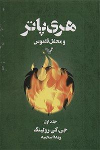 جلد کتاب هری پاتر و محفل ققنوس