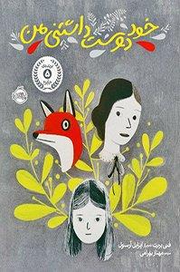 معرفی بهترین کتابهای کودک