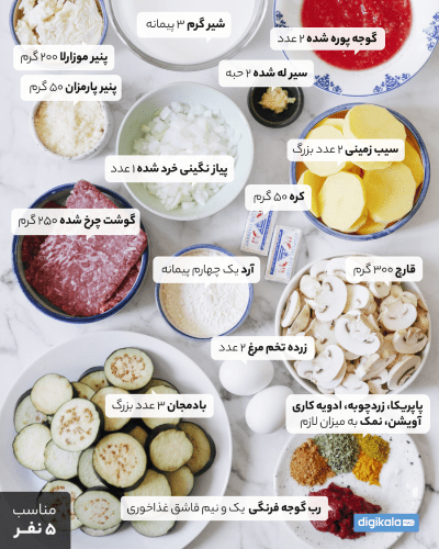 طرز تهیه موساکا یونانی
