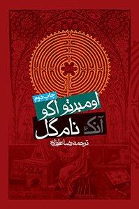 تصویر جلد کتاب آنک نام گل