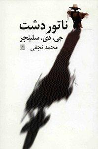 جلد کتاب ناتور دشت