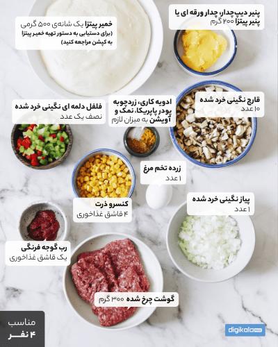 مواد لازم برای پیراشکی گوشت