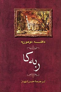جلد کتاب ربهکا - پرفروشترین کتابهای جهان