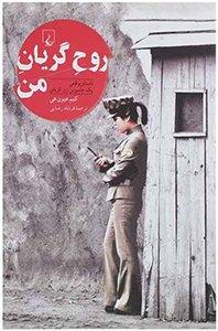 تصویر جلد کتاب روح گریان من کتابهای اتوبیوگرافی زنان