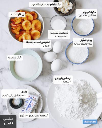 مواد لازم برای کیک زردآلو