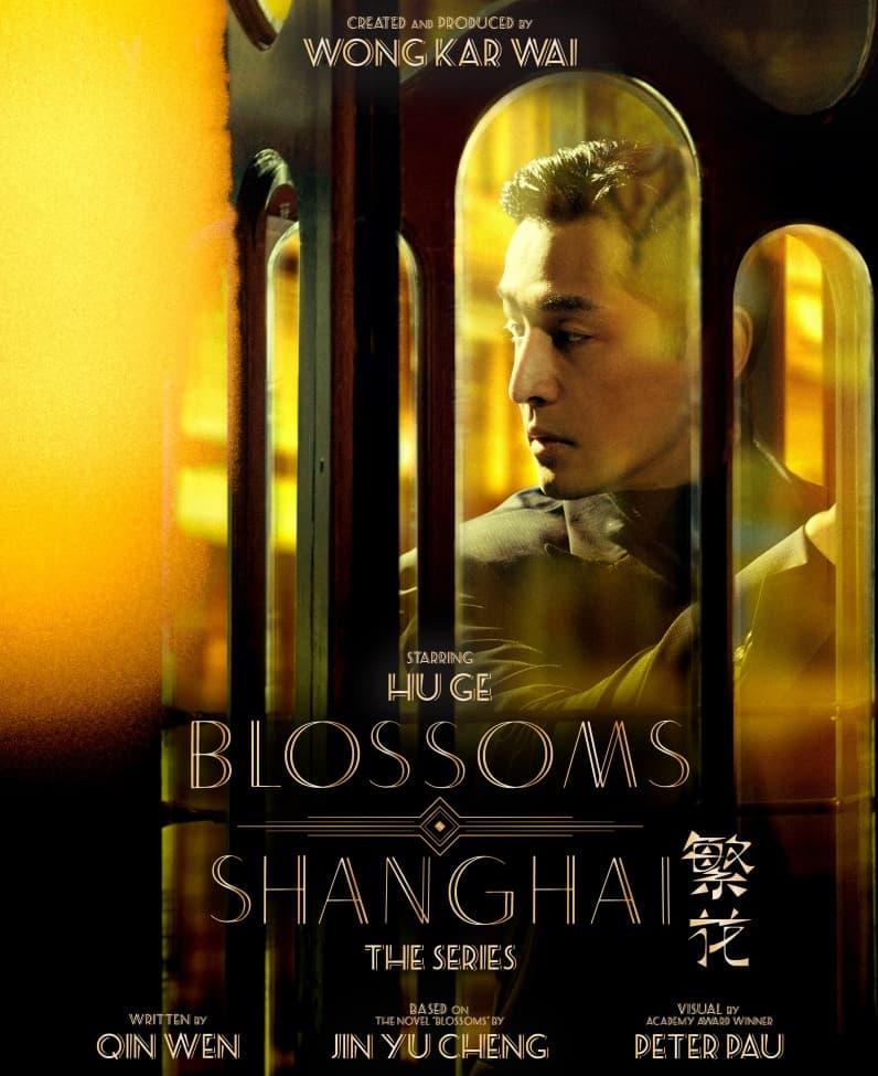 پوستر سریال شکوفههای شانگهای