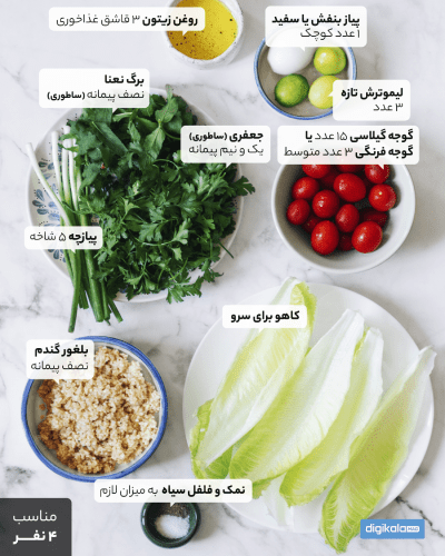 مواد لازم برای سالاد تبوله عربی