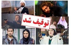 فیلمهای رفع توقیفی سینمای ایران