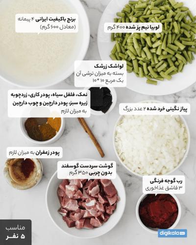مواد لازم برای لوبیا پلو با گوشت تکهای