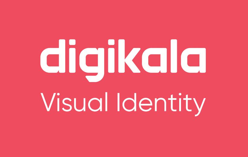 لوگو و هویت بصری دیجی کالا