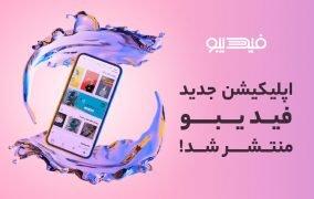 به روز رسانی نسخه جدید اپلیکیشن فیدیبو