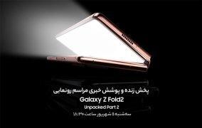 مراسم رونمایی از سامسونگ Galaxy Z Fold 2