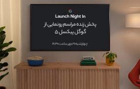 پخش زنده مراسم رونمایی از گوگل پیکسل 5