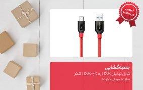 جعبهگشایی کابل تبدیل USB به USB-C انکر