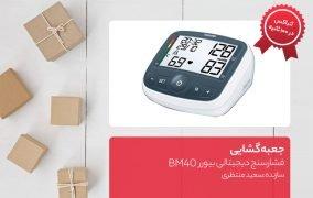 جعبهگشایی فشارسنج دیجیتالی بیورر BM40