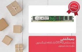 جعبه گشایی رم دسکتاپ DDR2