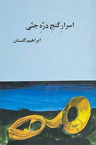 کتاب اسرار گنج درهی جنی