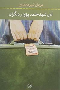 کتاب آذر، شهدخت، پرویز و دیگران