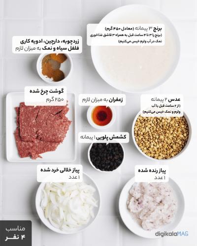عدس پلو با گوشت