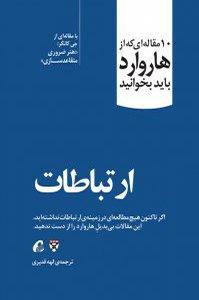 کتاب ارتباطات