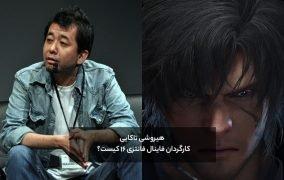 هیروشی تاکای کارگردان Final Fantasy XVI
