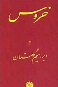 کتاب خروس